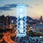 Lumieres Hong Kong